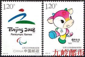 2008-22 北京2008年残奥会(J)邮票