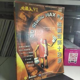 3D Studio MAX R3经典范例十日谈
