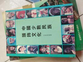 中国少数民族头饰文化