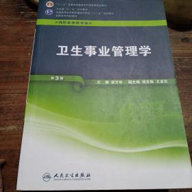 全国高等学校教材(供预防医学类专业用):卫生事业管理学(第3版)