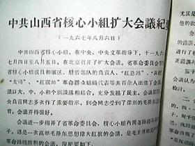 文革资料:中共山西省核心小组扩大会议纪要