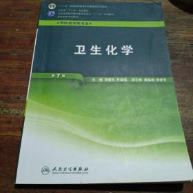 全国高等学校教材:卫生化学(第7版)(供预防医学类专业用)