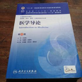 医学导论(第4版) 马建辉、闻德亮/本科临床/十二五普通高等教育本科国家级规划教材