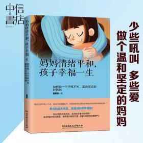 妈妈情绪平和,孩子幸福一生:如何做一个不吼不叫、温和坚定的好妈妈 家庭育儿 亲子教育正版书籍