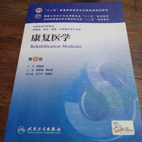 康复医学(第5版) 黄晓琳/本科临床/十二五普通高等教育本科国家级规划教材