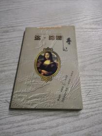 达·芬奇手记