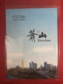 杭州萧山G20峰会邮票  四方联邮票+明信片四连张【一套全】