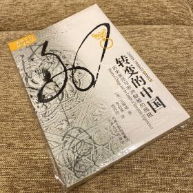 转变的中国:历史变迁与欧洲经验的局限