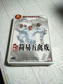 新编简易五禽戏上下 DVD【2碟装】