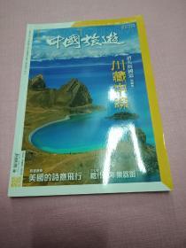 中国旅游  2020 8
