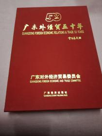 广东外经贸五十年