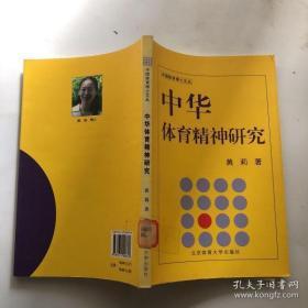 中华体育精神研究