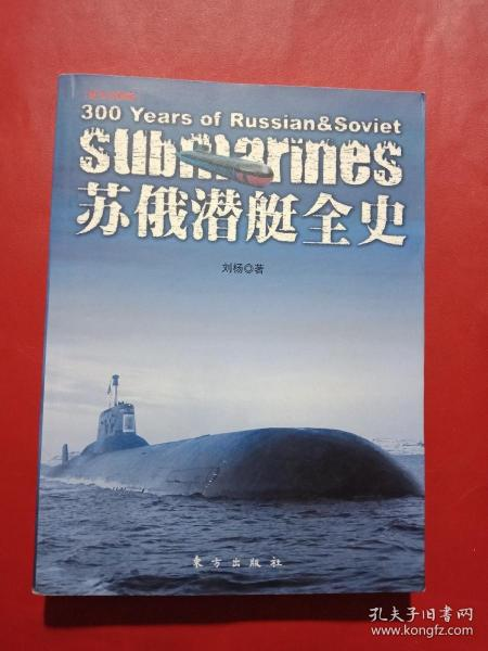苏俄潜艇全史