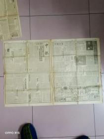 申报:汪故主席安葬特刊(中华民国三十三年十一月二十四日)民国老版报纸、品相看图