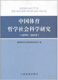 中国体育哲学社会科学研究(1978-2010)