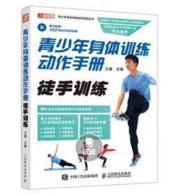 青少年身体训练动作手册