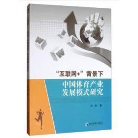 """""""互联网+""""背景下中国体育产业发展模式研究"""