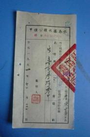 1951年 甲种公粮收据存根(交纳人:江西省某县南村李庆云)