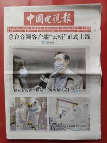 中国电视报2020年3月12日。独家采访钟南山院士。(56版全)
