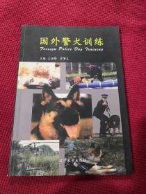 国外警犬训练