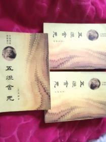 中国佛教典籍选刊:五灯会员(全三册)