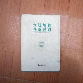 六祖坛经(韩文版)