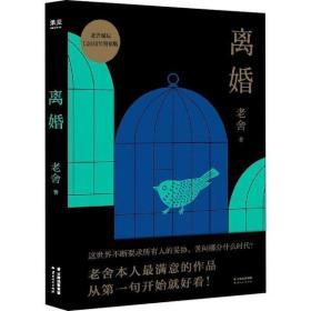 離婚 老舍誕辰120周年特別版老舍云南人民出版社9787222185272