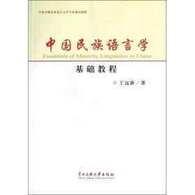 中国民族语言学基础教程