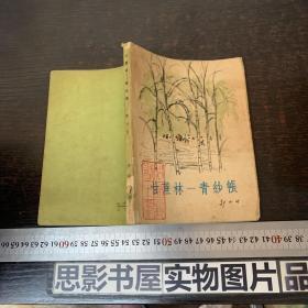 甘蔗林—青纱帐【一版一印】