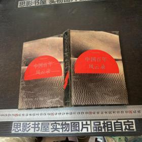 中国百年风云录 (精装)