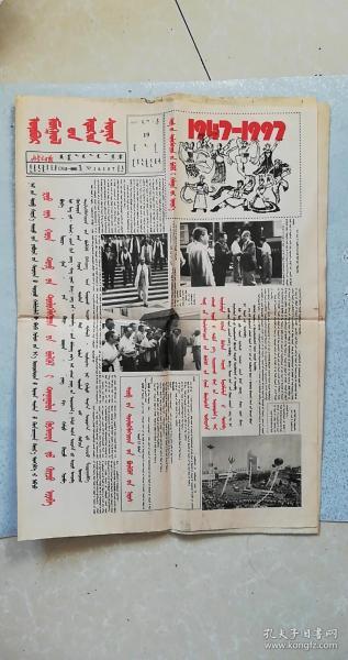 内蒙古日报1997.7.19日【1-4版】+内蒙古日报周日版1997.7.19日【1-4版】蒙文——内蒙古自治区人民政府成立50周年。【折叠发货】