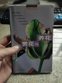 赏花与养花——生活与科学文库