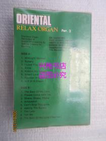 原版磁带:ORIENTAL RELAX ORGAN(Part.2)