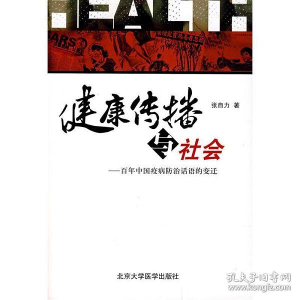健康传播与社会