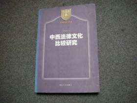 中西法律文化比较研究 【私藏未阅,无字无印】