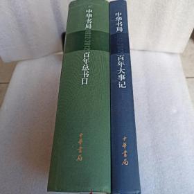 中华书局百年总书目(大事记)(1912-2012)两本合售