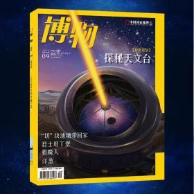 3本装博物杂志2020年7/8/9月/期??中国国家地理出出版??期刊杂志