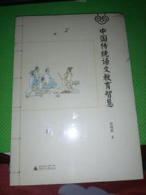 中国传统语文教育智慧(全新未拆塑封)