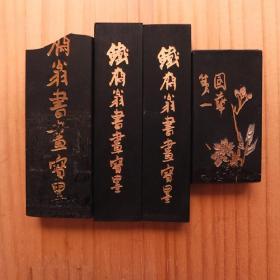 铁斋翁书画宝墨上海墨厂7-80年代油烟101残墨150g老墨锭6QN923