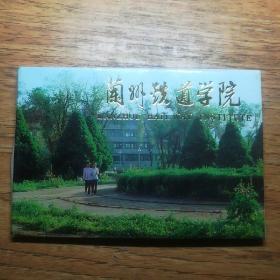 明信片  兰州铁道学院(十张)