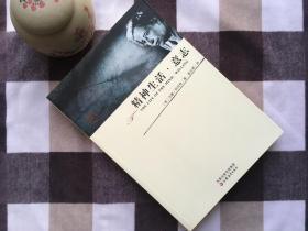 【正版】西方政治哲学经典、汉娜·阿伦特最伟大著作:《精神生活·意志》