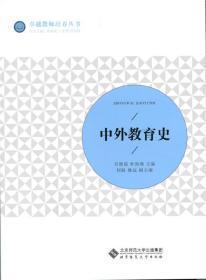 中外教育史 吴艳茹 北京师范大学出版社