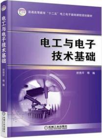 正版 电工与电子技术基础 徐秀平 9787111503262 机械工业出