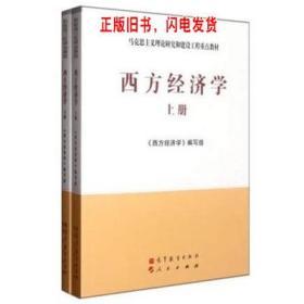 正版 西方经济学 上册 下册 编写组 马工程 高教社