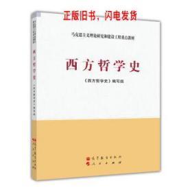 西方哲学史 《西方哲学史》高等教育出版社 人民出版社