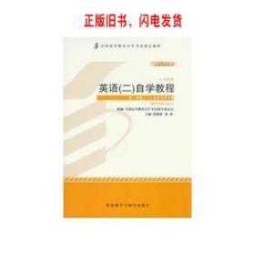 自考00015英语(二) 自学教程教材(2012版)9787513527064
