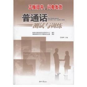 正版 普通话水平测试指导用书 普通话测试与训练 湖南省