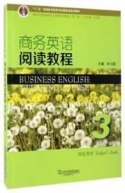 商务英语阅读教程 3 学生用书第2版 叶兴国 上海外语教育出版社