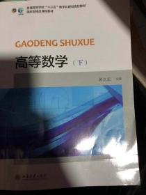 正版 高等数学(下) 黄立宏 北京大学出版社 9787301295076
