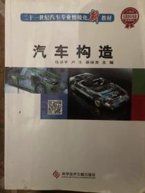 正版 汽车构造 马卫平 科学技术文学出版 9787502399504
